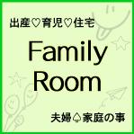 ファミリールーム