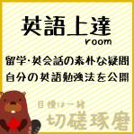 英語を話したい