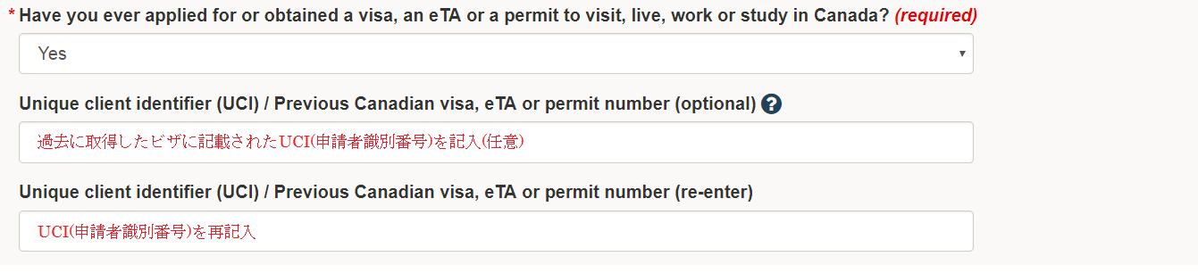 eTA申請ステップ