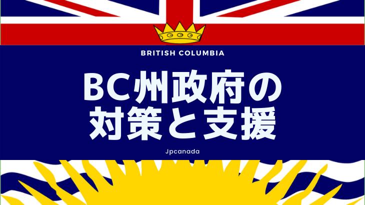 BC州政府の対応と支援 [5月6日付更新]