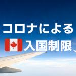 カナダ政府の入国関連・ヘルスケア関連情報 [6月30日付更新]