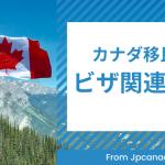 カナダ移民局のビザ関連情報 [6月10日付更新]