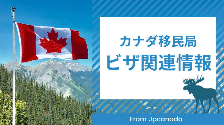 カナダ移民局のビザ関連情報 [10月1日付更新]